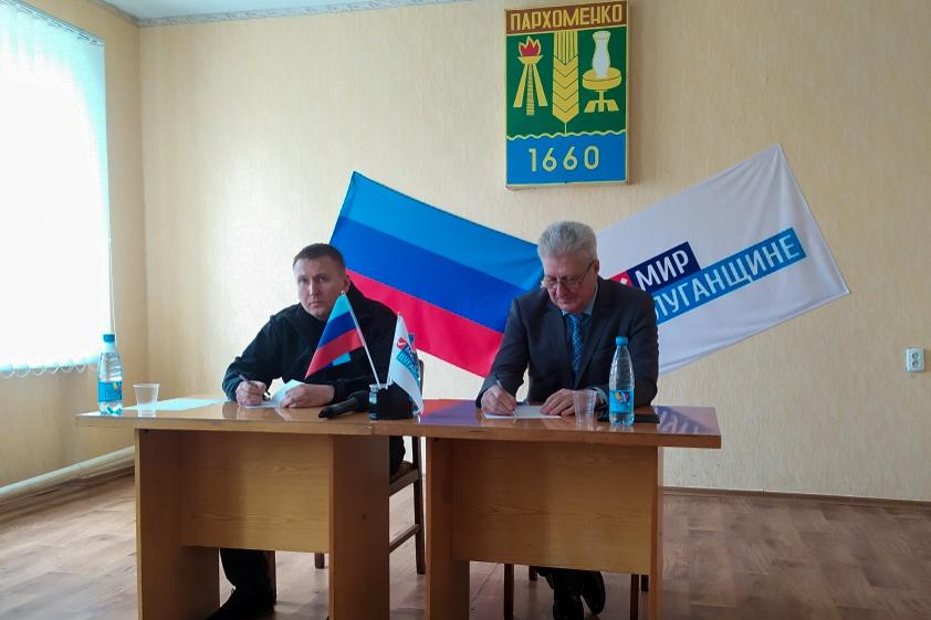 Денис Мирошниченко встретился с активистами первичного отделения ОД «Мир Луганщине» в Краснодонском районе