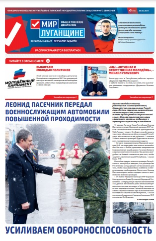 Газета ОД МИР Луганщине №5(16) от 24 марта 2021