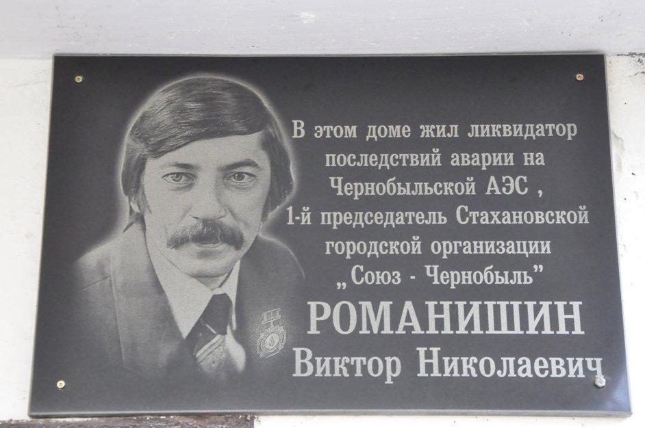 В Стаханове открыли мемориальную доску первому председателю городской общественной организации «Союз Чернобыль»