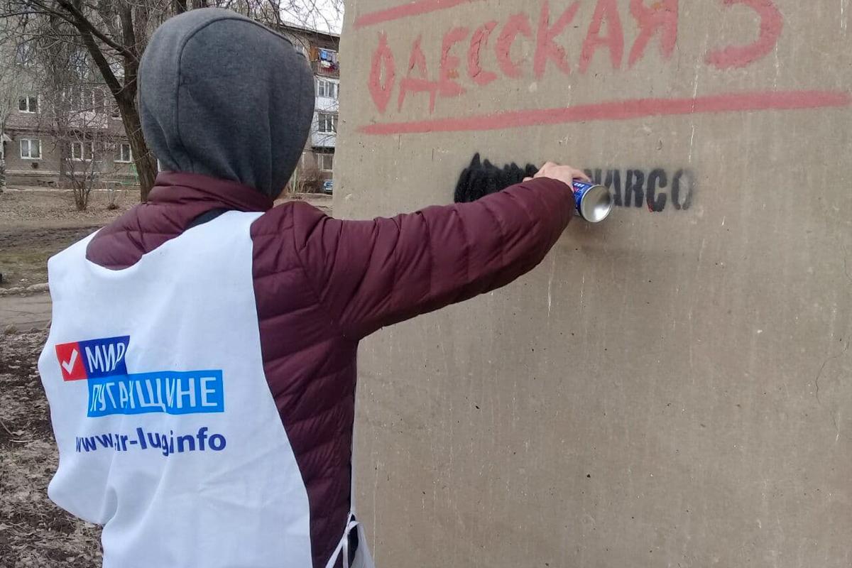 В разных городах ЛНР активисты ОД «Мир Луганщине» закрасили 24 надписи с адресами Telegram-каналов наркоторговцев 3