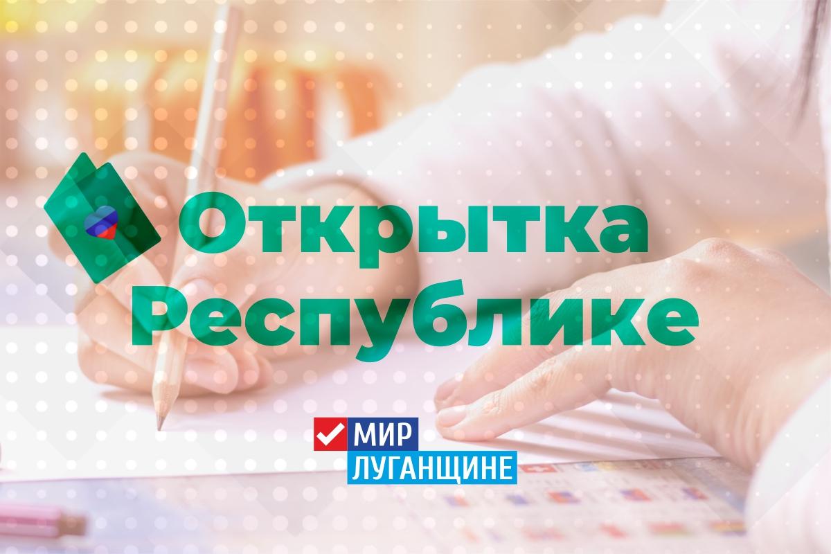 В ЛНР пройдёт конкурс «Открытка Республике»
