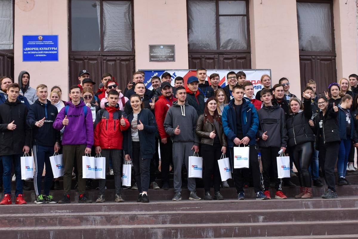 Активисты из трёх городов ЛНР приняли участие в квесте «Поехали!» в Брянке 3