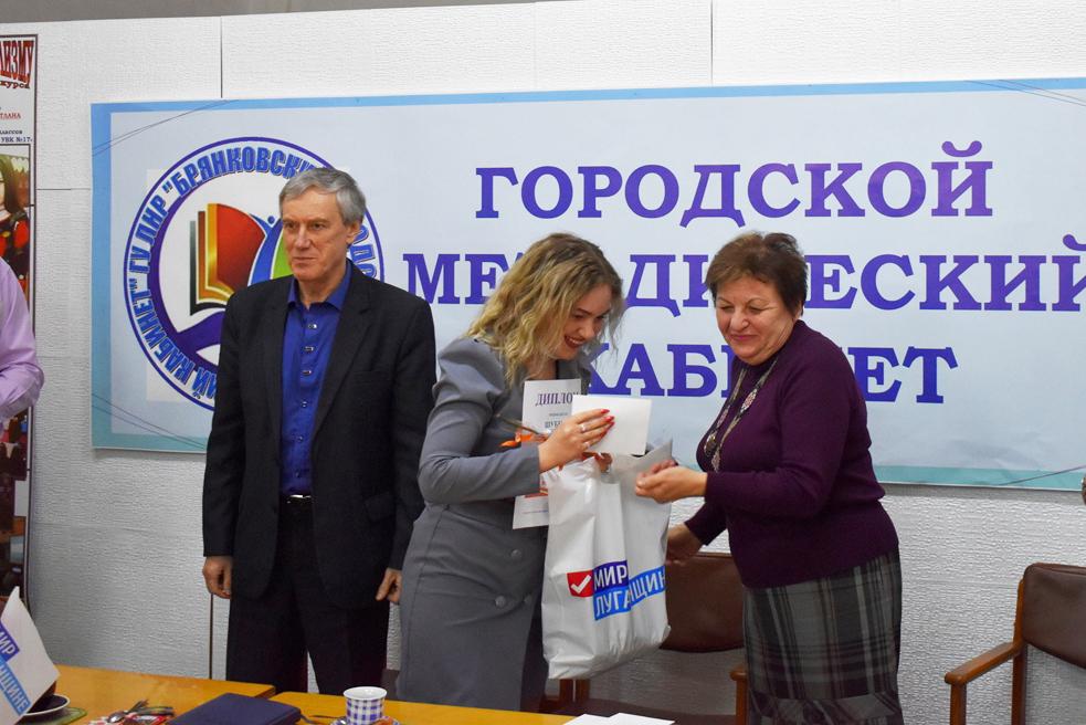 В Брянке победители городского этапа конкурса «Педагог года Луганщины» получили подарки от ОД «Мир Луганщине» 2
