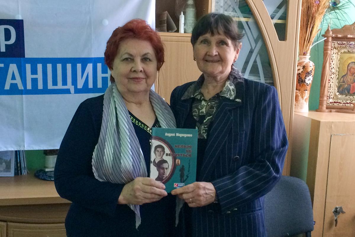 Книги Андрея Медведенко «Нельзя не вернуться» передали в библиотеки Краснодонского района