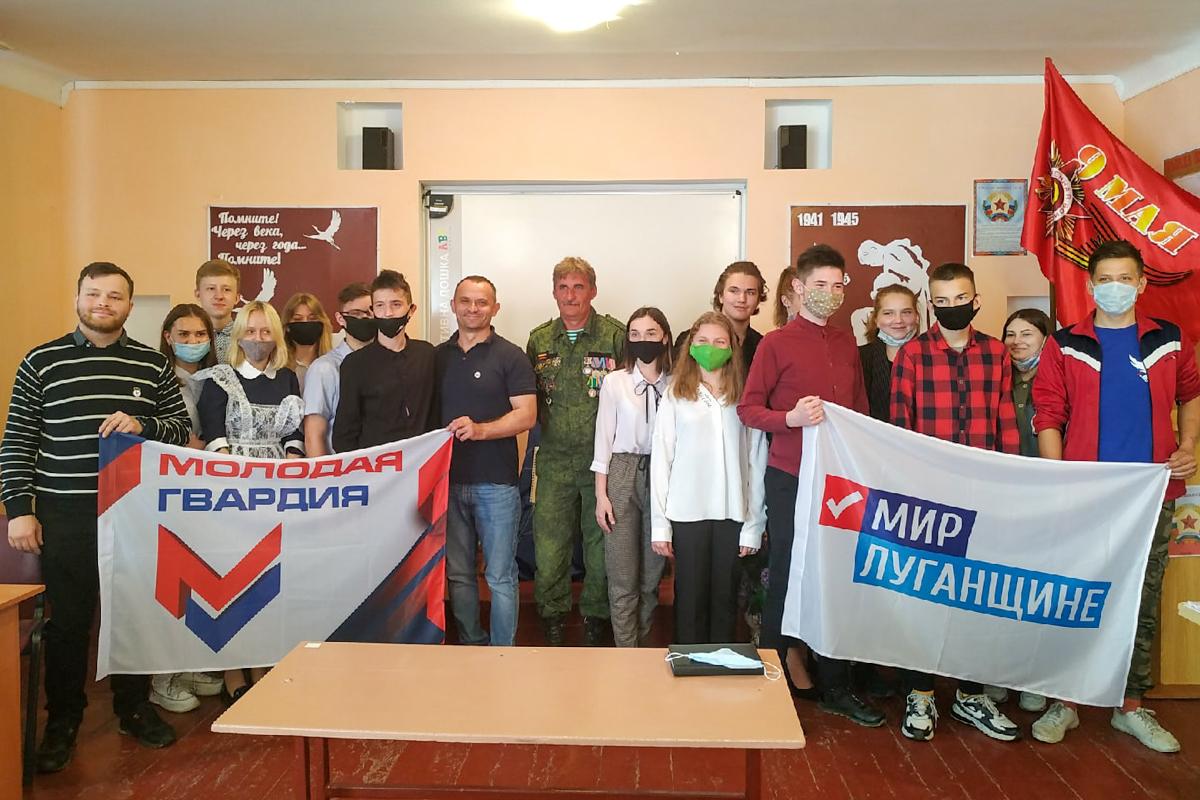 В Свердловске со школьниками обсудили события, происходящие в Донбассе в 2014 году