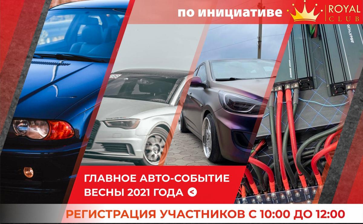 Фестиваль для автолюбителей «Ворошиловград» пройдёт в Луганске