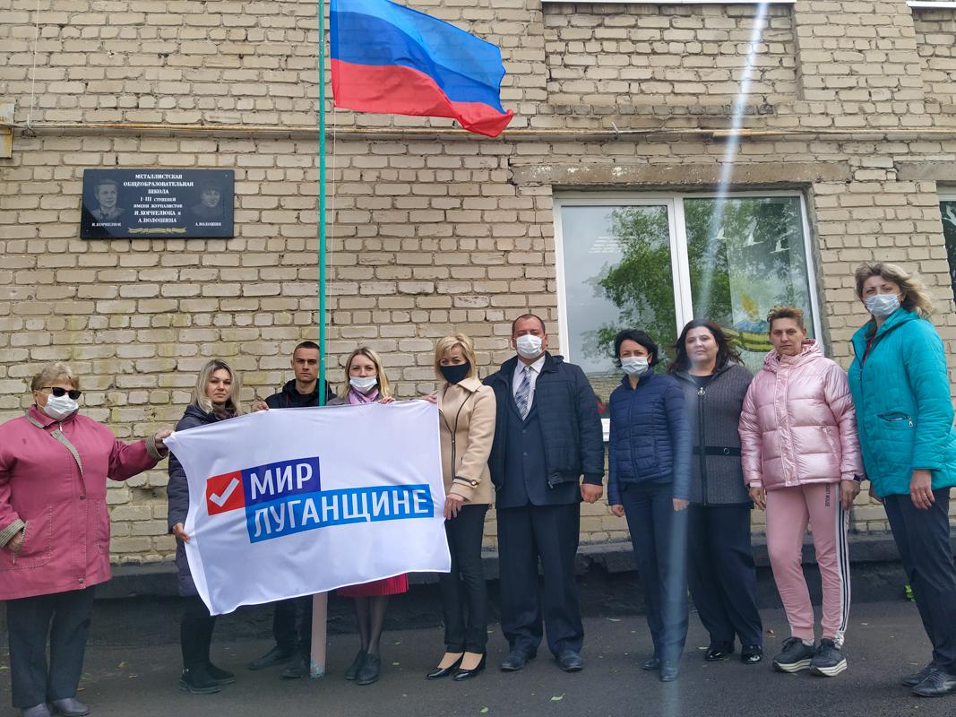 Государственный флаг ЛНР подняли в разных городах и районах ЛНР 4