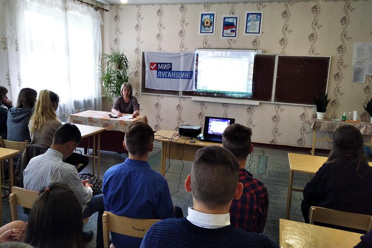 Для школьников Лутугинского района провели патриотические часы на тему «Майдан. События войны на Донбассе»