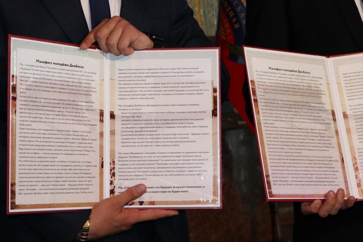 Молодёжные лидеры ЛНР и ДНР провозгласили «Манифест молодёжи Донбасса»