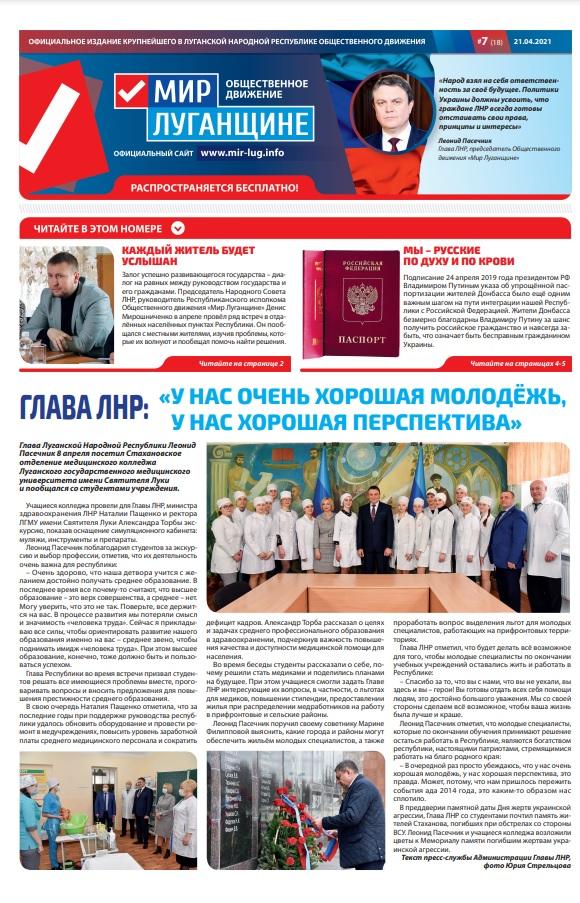 Газета ОД МИР Луганщине №7(18) от 21 апреля 2021