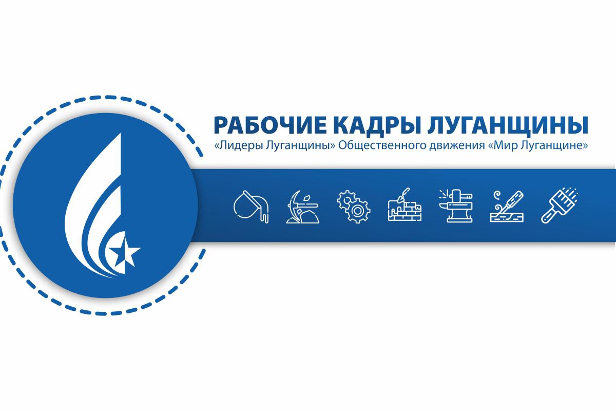 В Луганске обсудят вопросы трудоустройства молодых рабочих