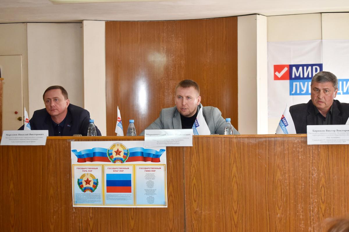 Денис Мирошниченко встретился с активистами первичного отделения «Медицина» Брянковского теротделения ОД «Мир Луганщине»