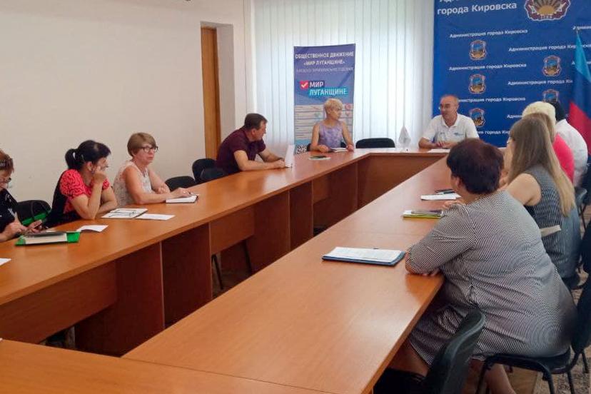 Представители Кировского теротделения ОД «Мир Луганщине» провели заседание
