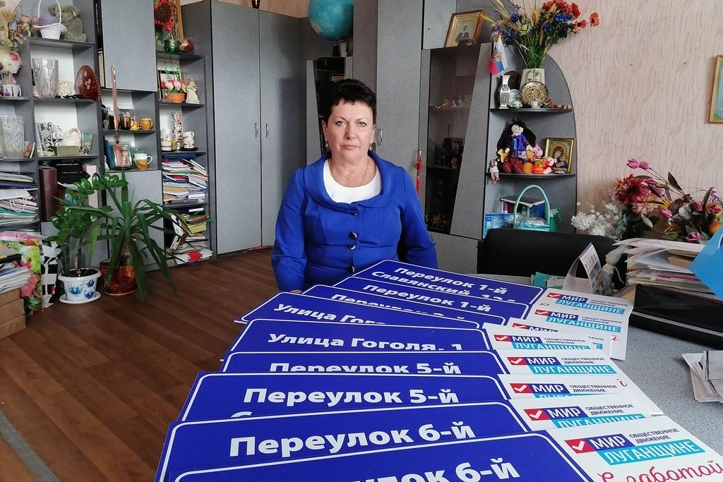 Депутат Ирина Андрух вручила адресные указатели квартальным Луганска 1