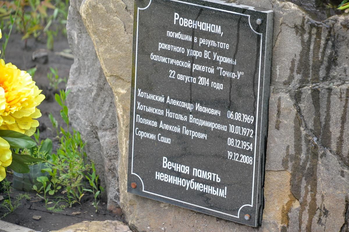 В Ровеньках прошла акция памяти, приуроченная к Международному дню невинных детей – жертв агрессии 1