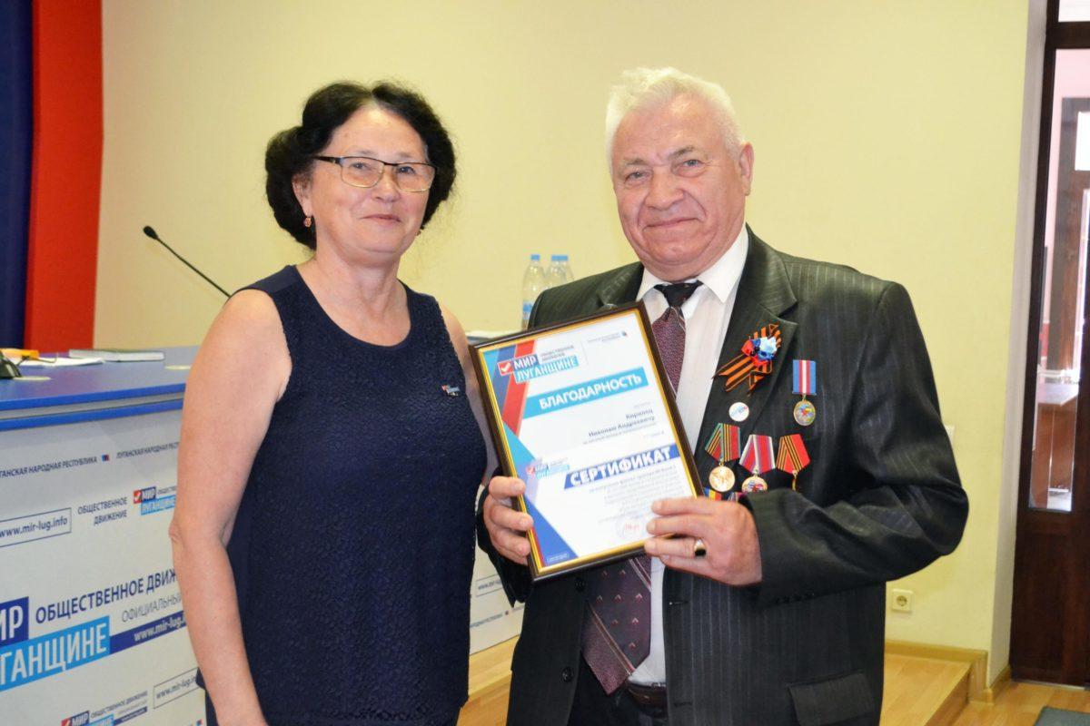 В Луганске прошел семинар «Роль ветеранских организаций в вопросах патриотического воспитания подрастающего поколения» 5