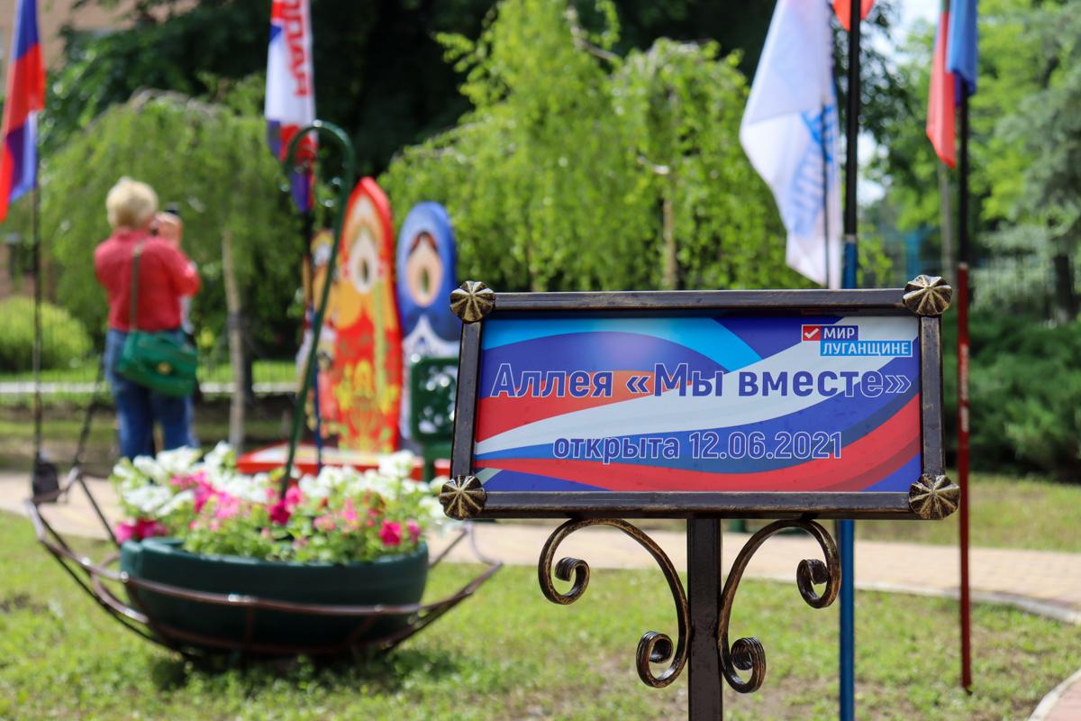 Аллею «Мы вместе», символизирующую единство ЛНР с РФ, в День России высадили в Луганске 3