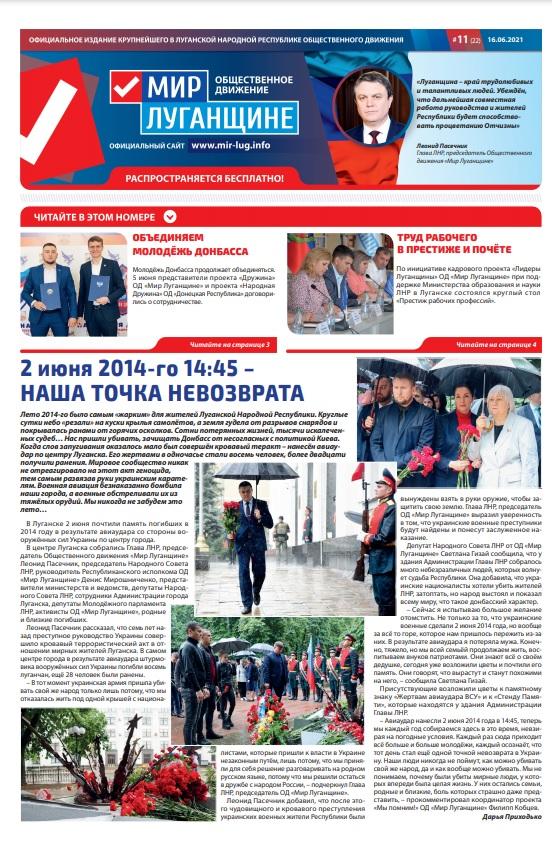 Газета ОД МИР Луганщине №11(22) от 06 июня 2021