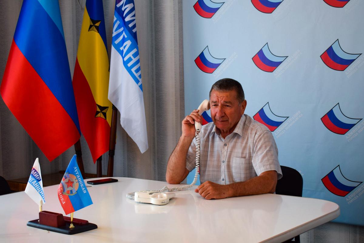 Прямую телефонную линию с жителями Первомайска провёл глава администрации города