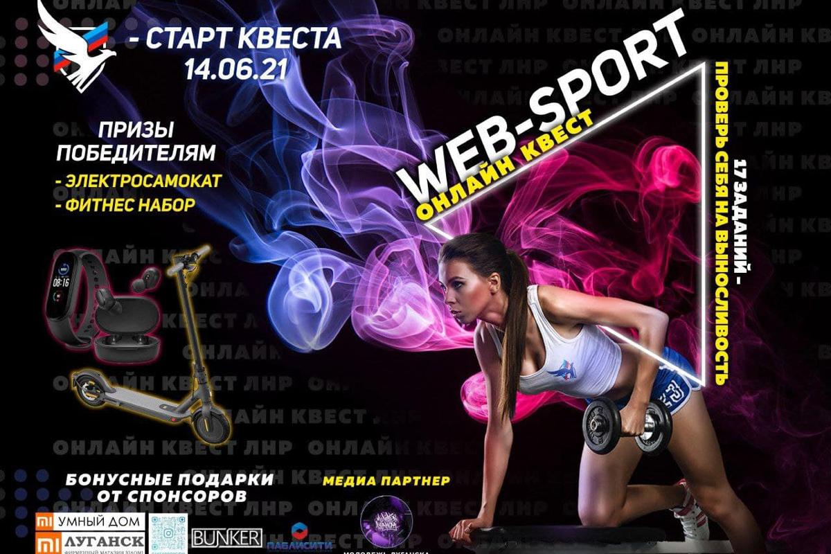 Представители проекта «Дружина» проведут онлайн-квест «WEB-Sport» для всех желающих