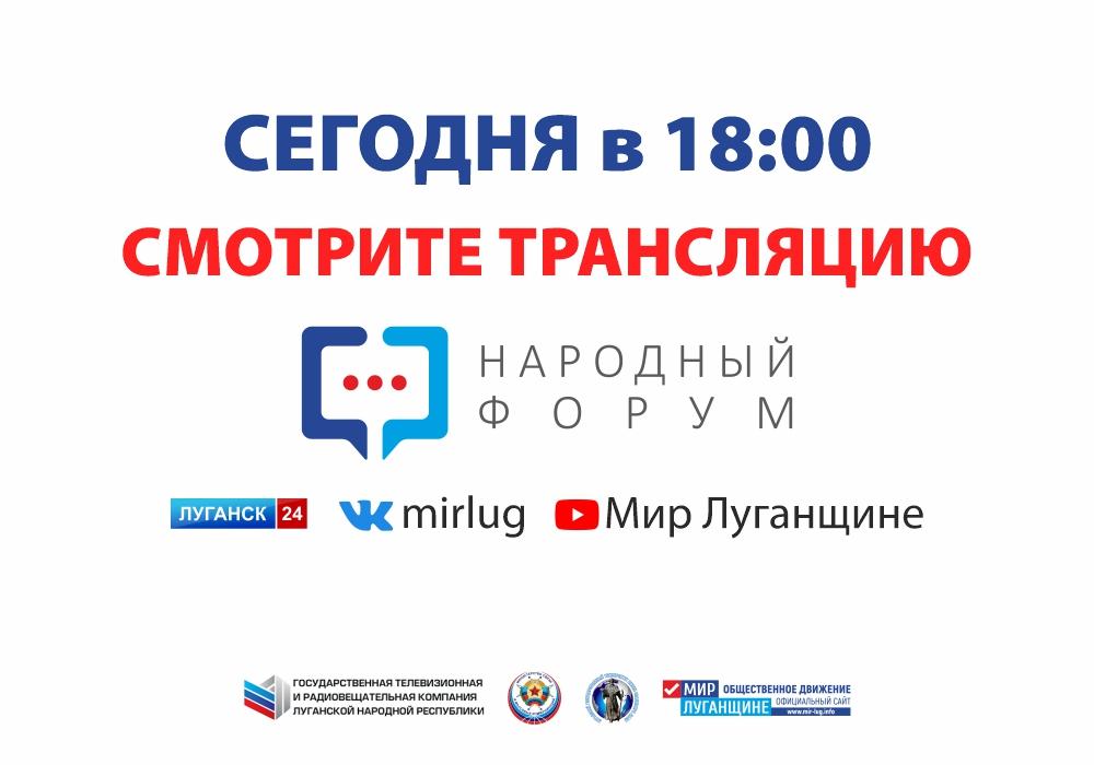 Эксперты из ЛНР и ДНР обсудят тему «Дети гражданской войны» на дискуссионной площадке «Народный форум» в прямом эфире «Луганск 24»
