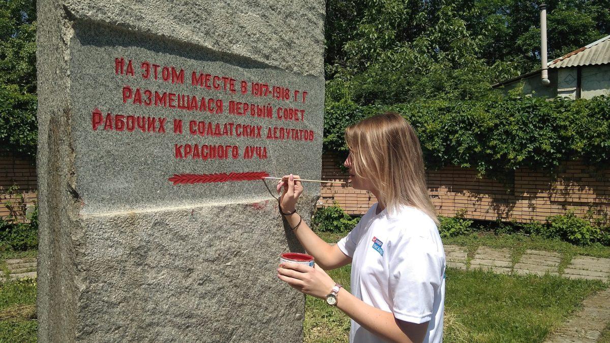 Активисты в Красном Луче привели в порядок памятник первому совету рабочих и солдатских депутатов