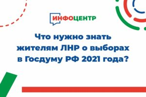 Что нужно знать жителям ЛНР о выборах в Госдуму РФ 2021 года? 10