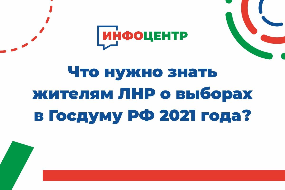 Что нужно знать жителям ЛНР о выборах в Госдуму РФ 2021 года? 1