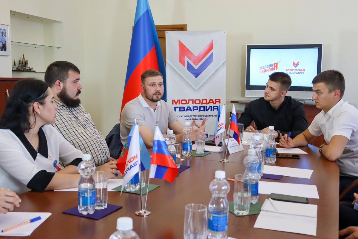Встреча активистов проекта «Молодая Гвардия» с председателем «Молодой гвардии Единой России» прошла в Луганске