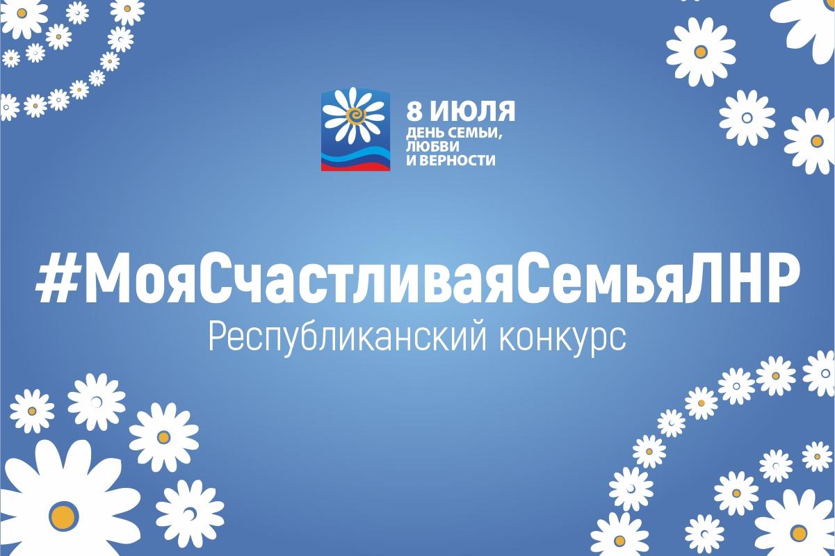 В ЛНР стартовало голосование за участников Республиканского конкурса «Моя счастливая семья» 1