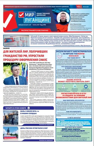 Газета ОД МИР Луганщине №12(23) от 30 июня 2021