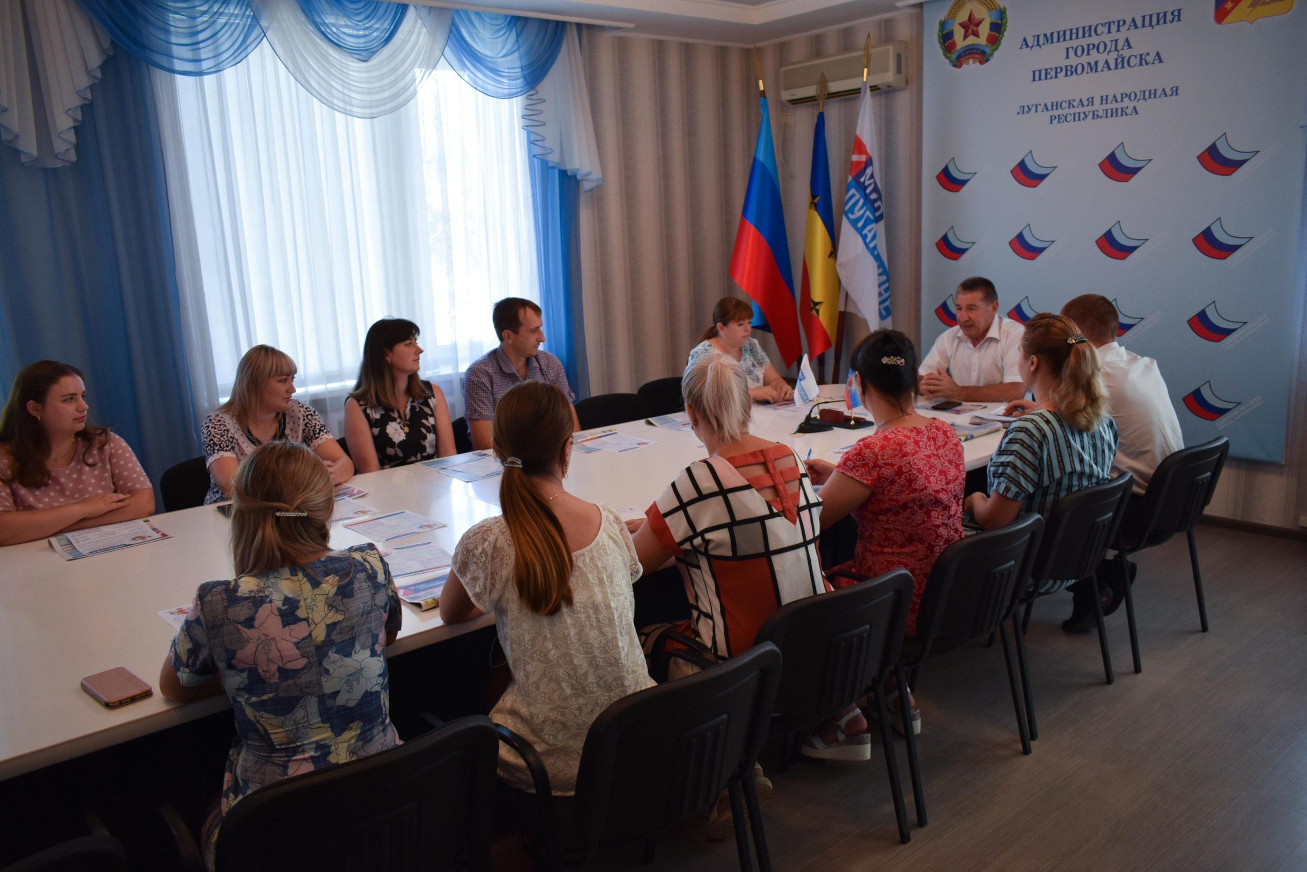 Встреча активистов состоялась в Первомайске