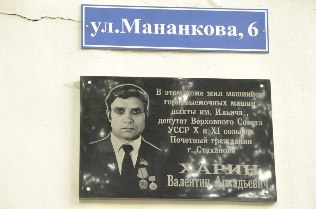 В Стаханове состоялось открытие двух мемориальных досок5