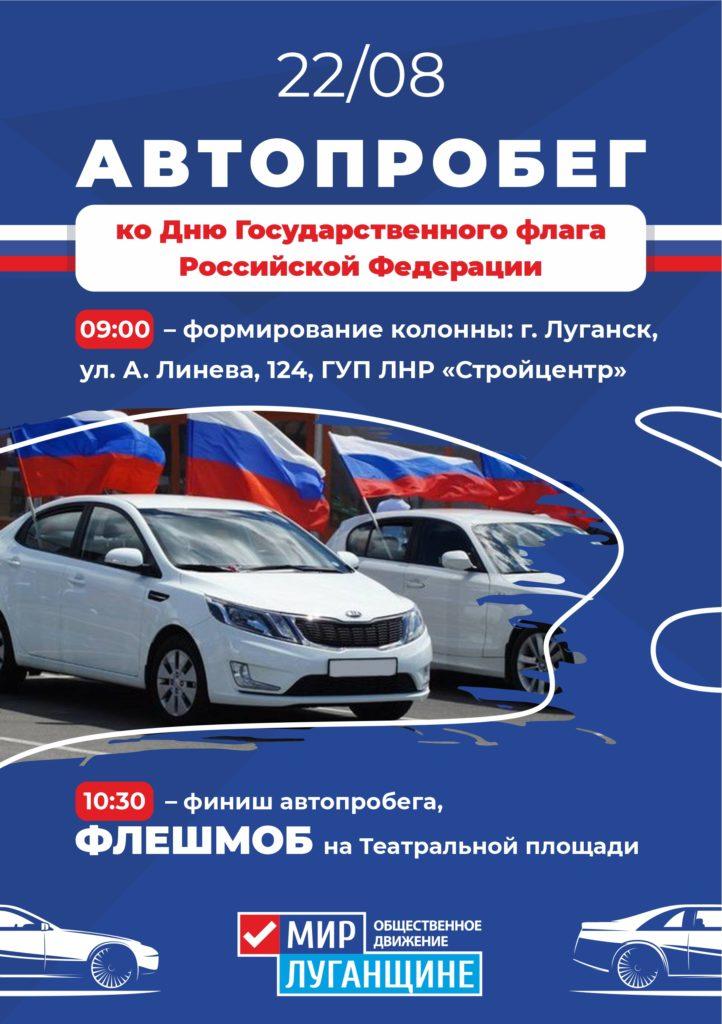 Ко Дню Государственного флага Российской Федерации в Луганске пройдёт автопробег 2