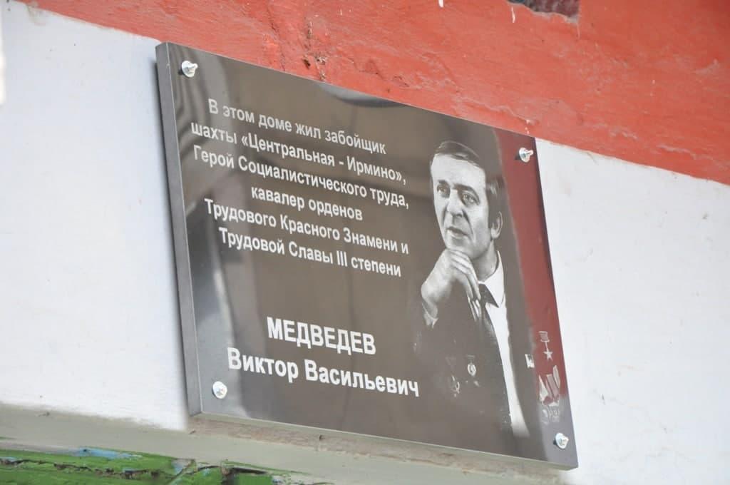 В Стаханове состоялось открытие двух мемориальных досок7