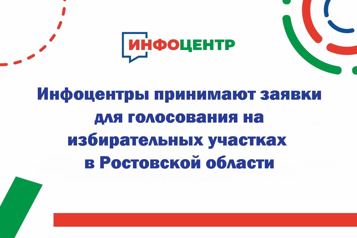 Инфоцентры принимают заявки для голосования на избирательных участках в Ростовской области 1