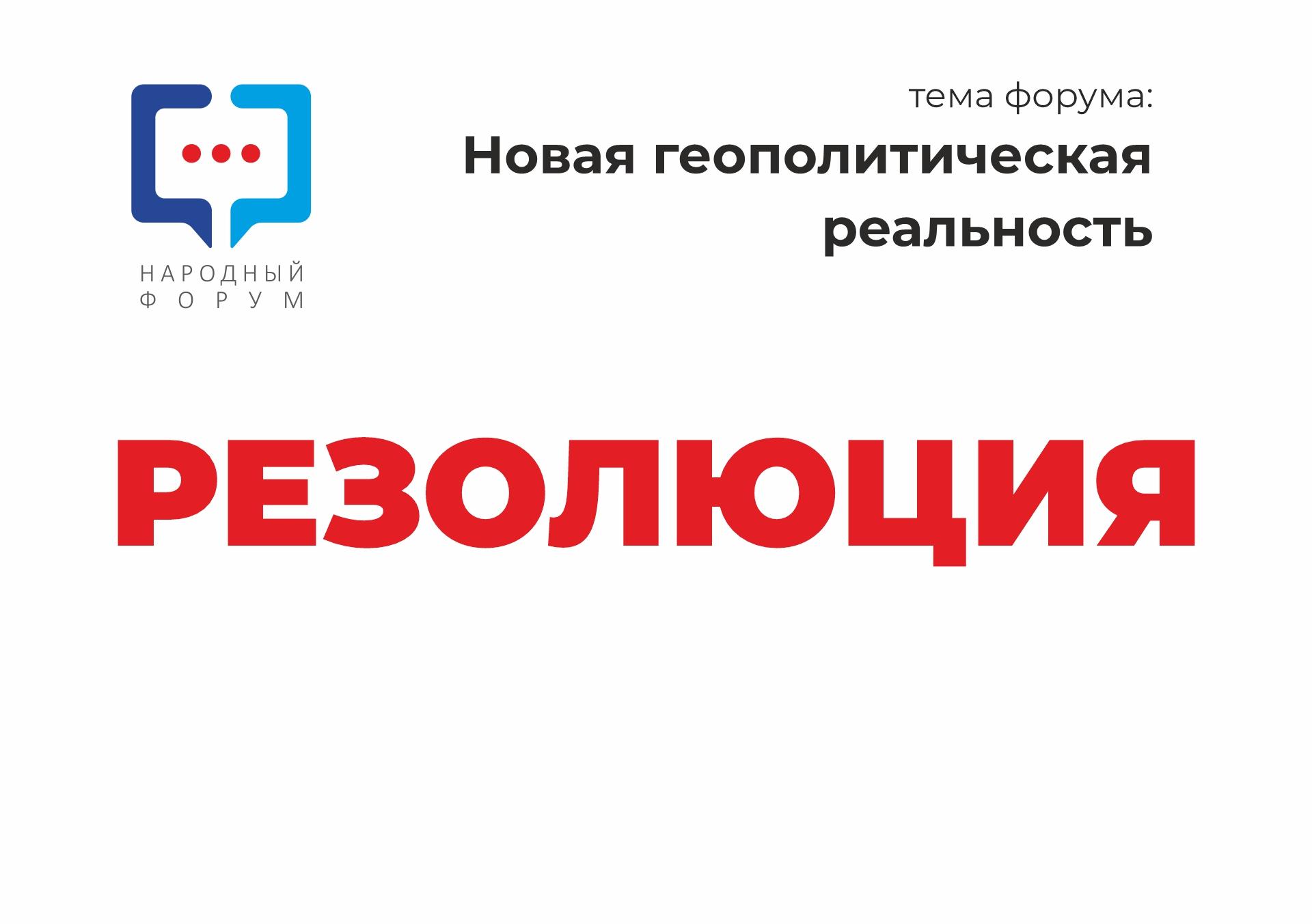 По итогам «Народного форума» на тему: «Новая геополитическая реальность»принята резолюция 1