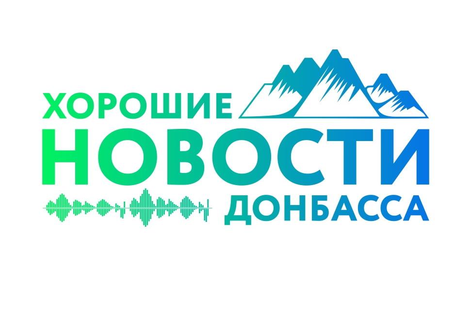 Определены победители конкурса «Хорошие новости Донбасса» 1
