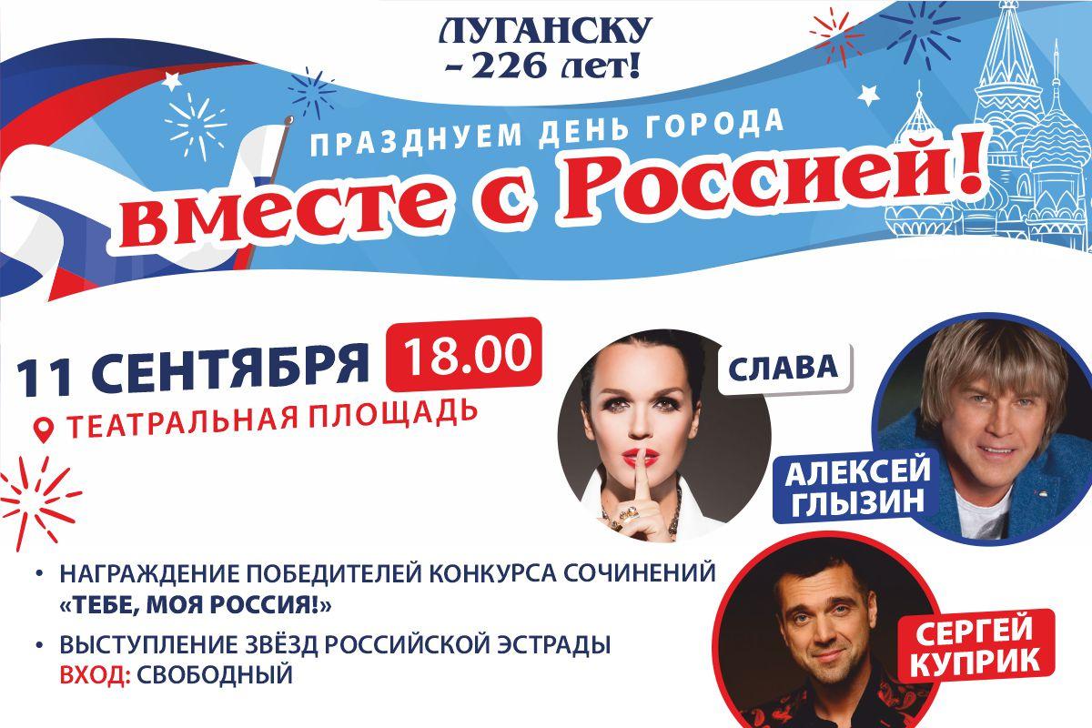 Жителей и гостей города приглашают на празднование 226-й годовщины Луганска 1