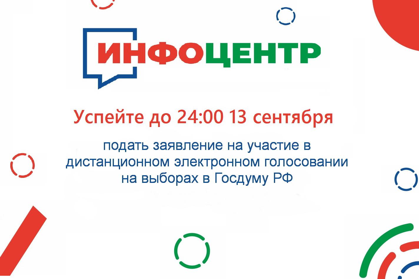 Осталось всего 3 дня на подачу заявлений на участие в онлайн-голосовании на выборах в Госдуму РФ 1