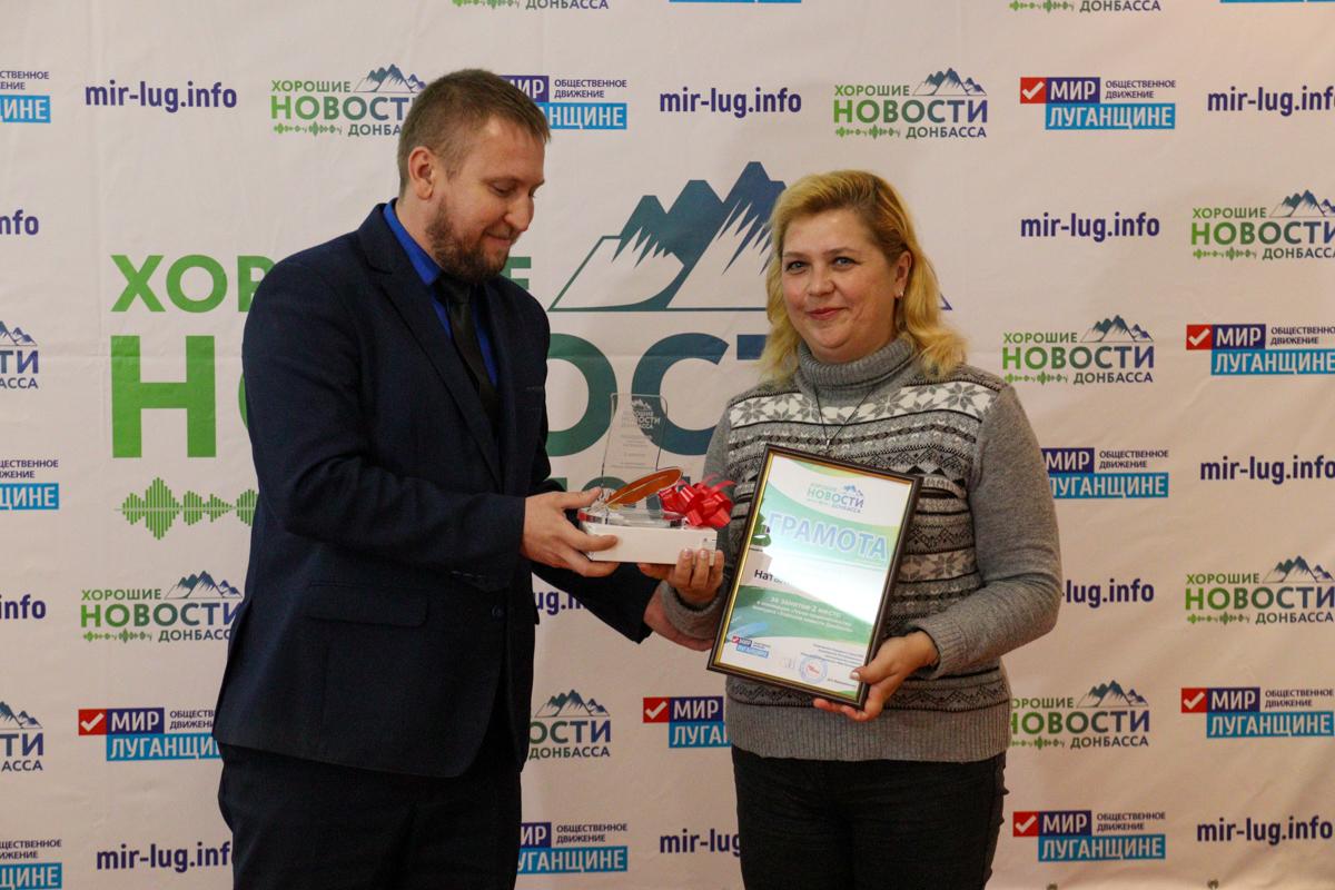Победителей конкурса Хорошие новости Донбасса» наградили в Луганске