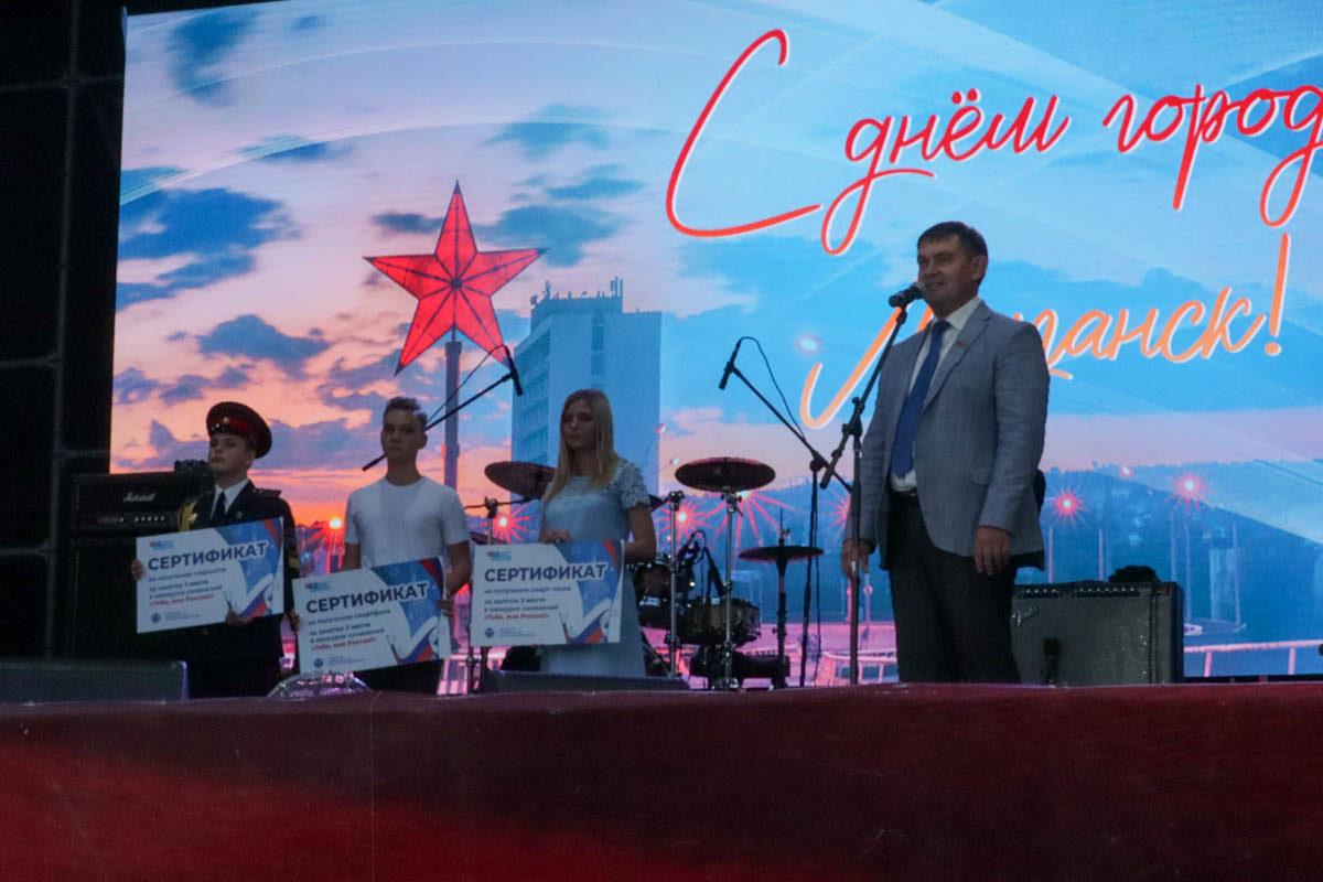 На концерте ко Дню города Луганска наградили победителей конкурса «Тебе, моя Россия!»