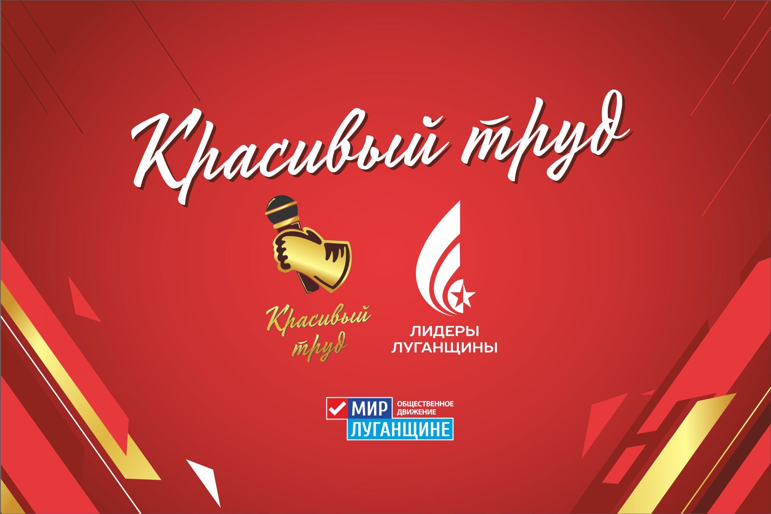 Гала-концерт творческого конкурса «Красивый труд» пройдёт в Луганске 1