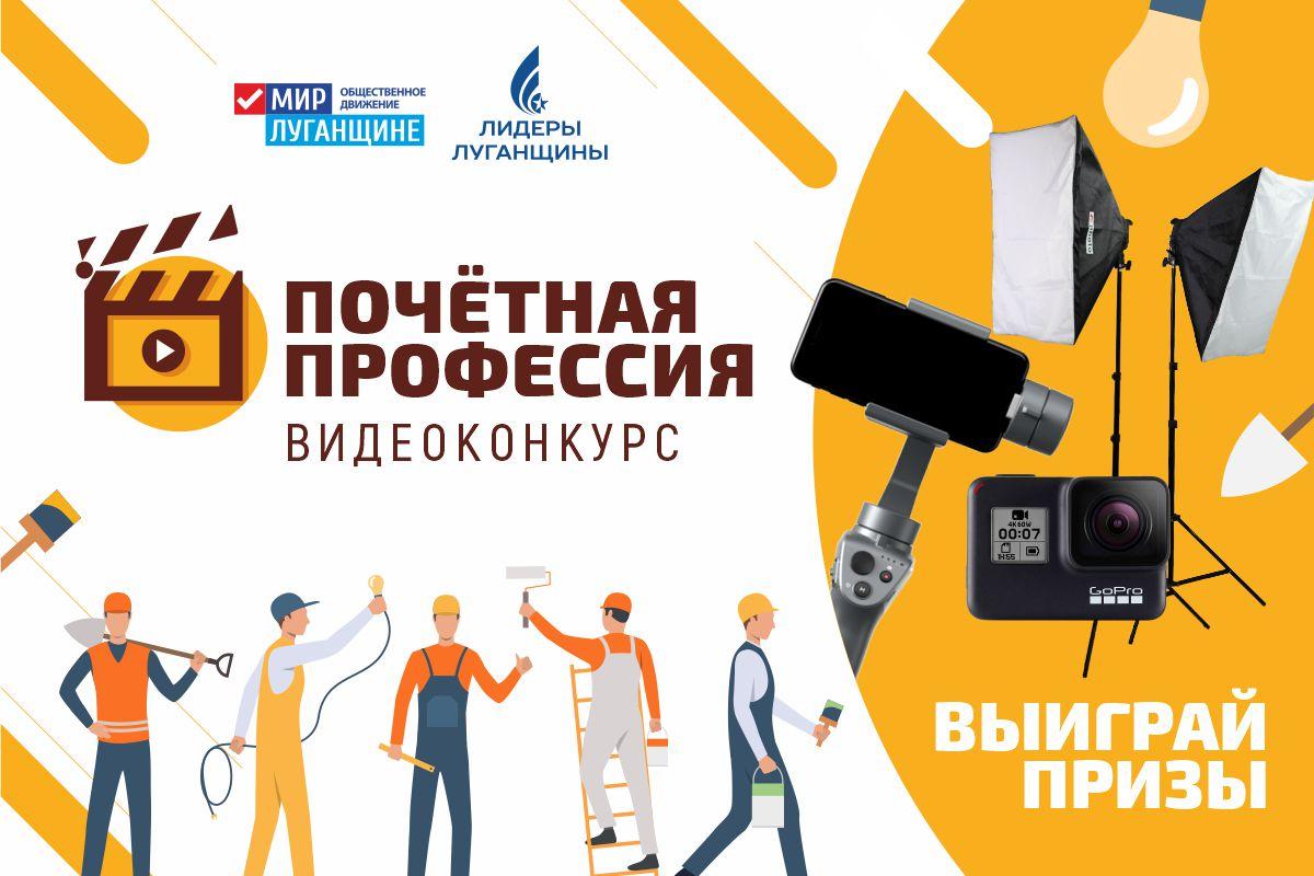 Жителей ЛНР приглашают принять участие в видеоконкурсе «Почётная профессия» 1