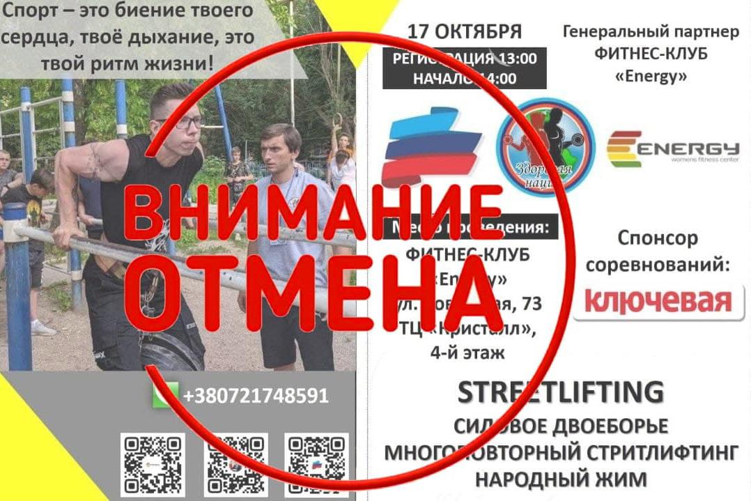 В Молодёжном парламенте ЛНР перенесли соревнования по стритлифтингу из-за с ухудшения эпидемиологической обстановки