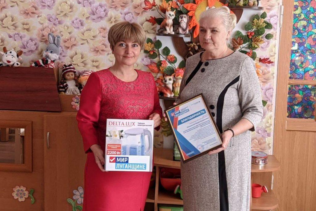 Активисты ОД «Мир Луганщине» поздравили с профессиональным праздником педагогов из городов и районов ЛНР 14